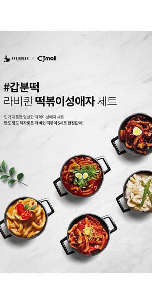 라비퀸 cj몰 상세페이지 제작
