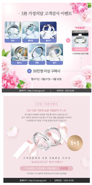 루스텅 인스타/ 자사 배너 제작