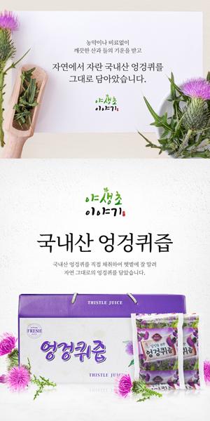 야생초 엉컹퀴즙 상세페이지 제작