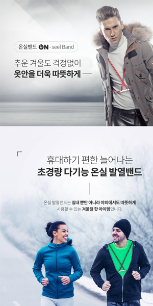 온실밴드 상세페이지 제작