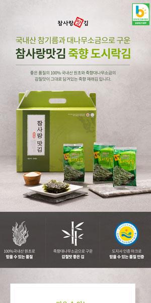 참사랑 맛김 상세페이지